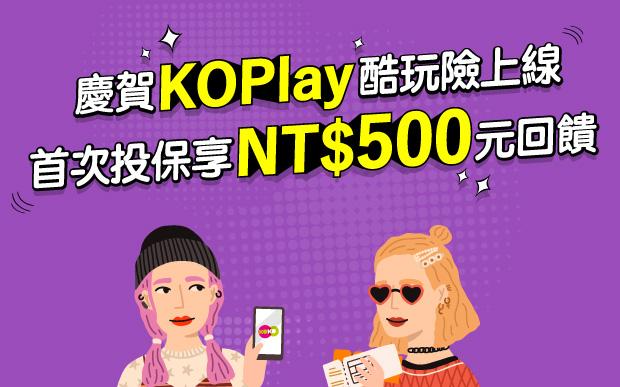 慶賀KOPlay酷玩險上線