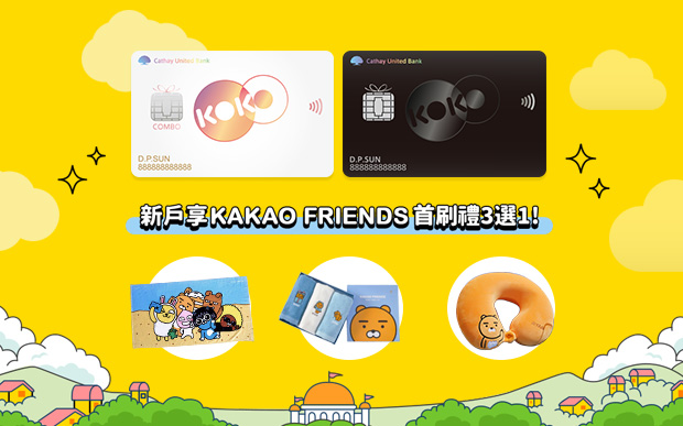 KAKAO FRIENDS首刷禮3選1!