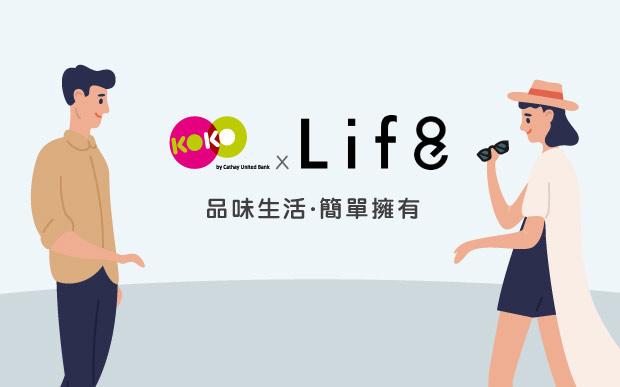 KOKO X Life8 品味生活 簡單擁有