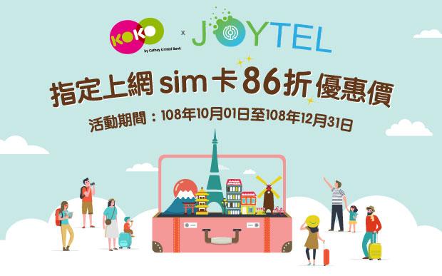 KOKO x Joytel 出國sim卡超優惠