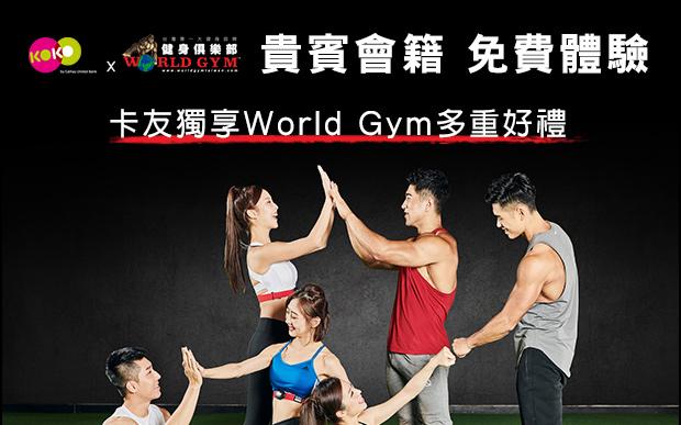 World Gym 貴賓會籍 免費體驗