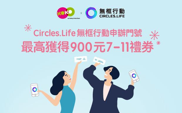 申辦Circles.Life門號享獨家優惠