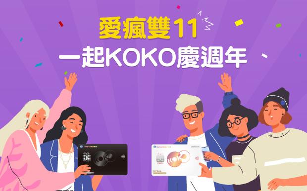 愛瘋雙11 一起KOKO慶週年
